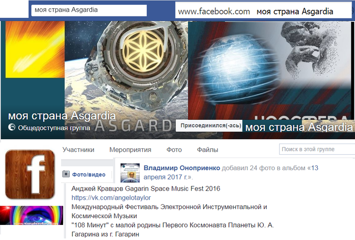 100,000th Asgardian Has Accepted the Constitution.       Voting Has Closed, but Admission to Asgardia Continues!
